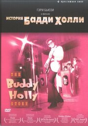 Смотреть онлайн История Бадди Холли