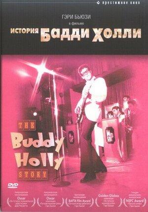 История Бадди Холли (The Buddy Holly Story)