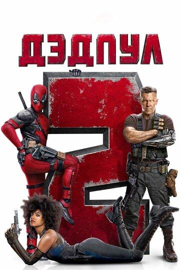 Постер к фильму Дэдпул 2 (2018)
