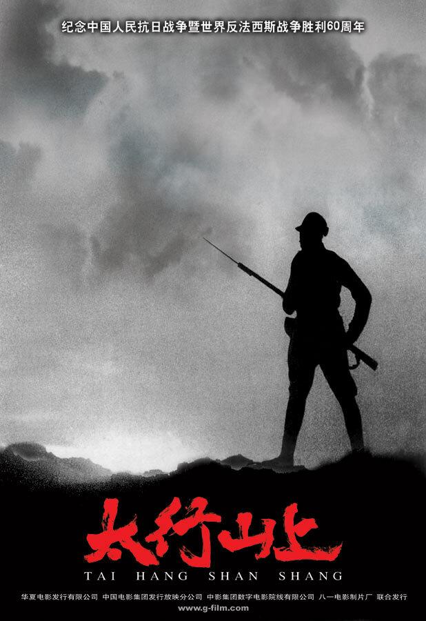 261461 - В горах Тайханшань ✸ 2005 ✸ Китай