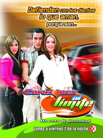 Сердца на пределе (2004)