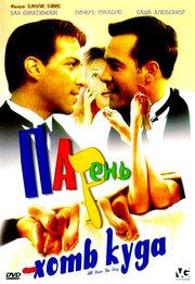 Парень хоть куда (2001)