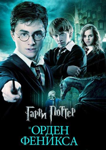Гарри Поттер и Орден Феникса (2007) - фильм с Эммой Уотсон смотреть онлайн