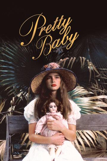Прелестное дитя (1977)
