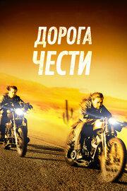 Смотреть Путь в Палому (2014) в HD качестве 720p