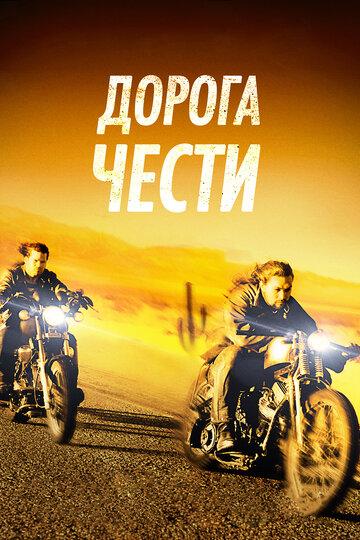 ������ ����� (Road to Paloma)