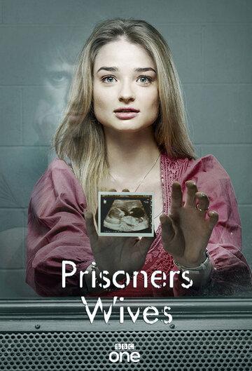 Жёны заключенных