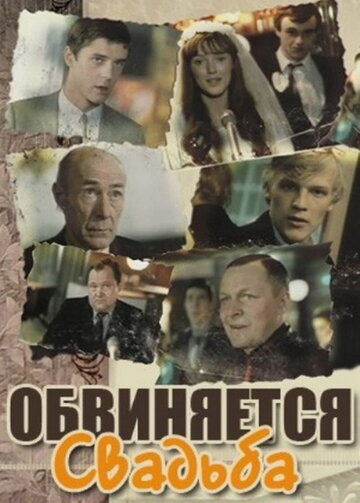 Обвиняется свадьба (1986)