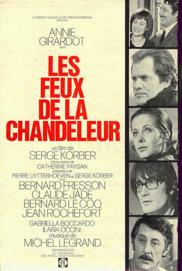 Огни Сретенья (1972)