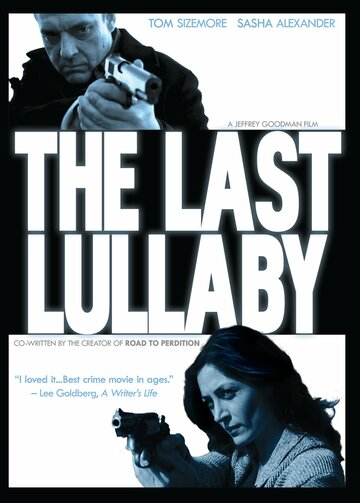 Последняя колыбельная (2008)