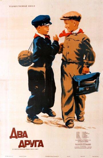 Два друга (1954) полный фильм