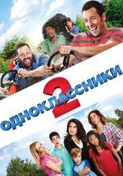 Смотреть Одноклассники 2 (2013) в HD качестве 720p