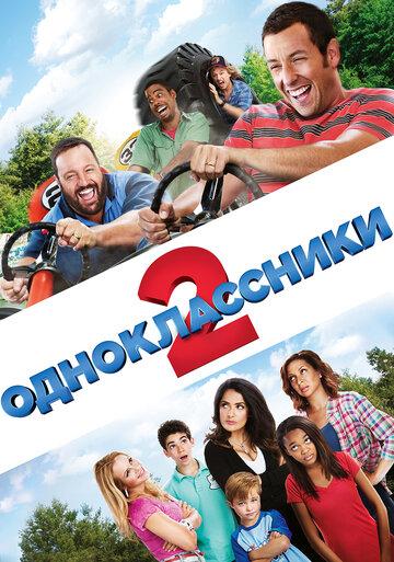 Одноклассники 2 (2013) полный фильм онлайн