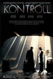 Контроль (2003)