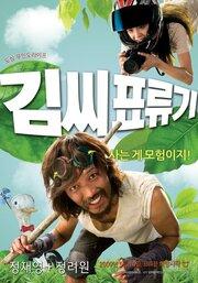 Робинзон на Луне (2009)