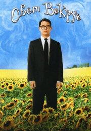 Свет вокруг (2005)
