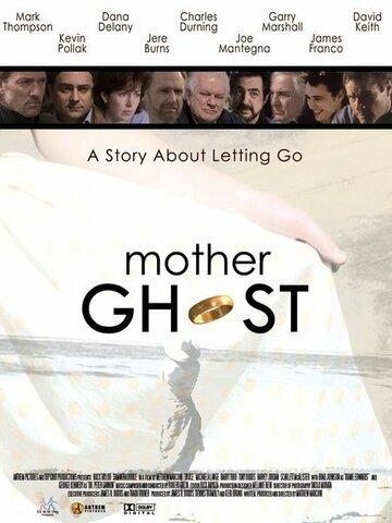Призрак матери (2002)