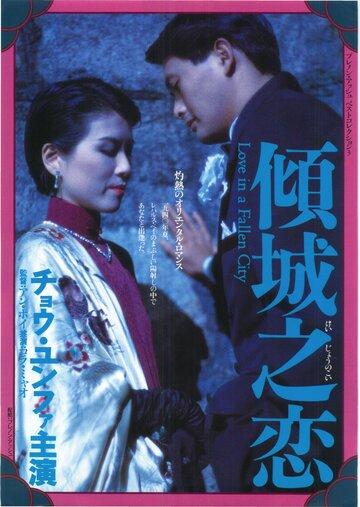 Скачать дораму Любовь в падшем городе Qing cheng zhi lian