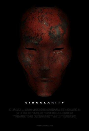 Сингулярность (2015) полный фильм