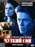 Чуткий сон (1992)
