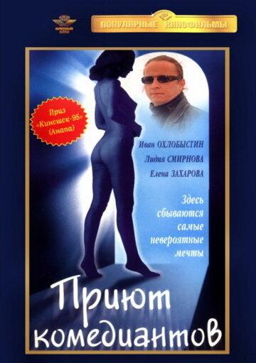 Приют комедиантов (1995)