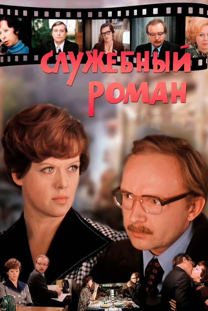 Служебный роман (1977) BDRip 720p