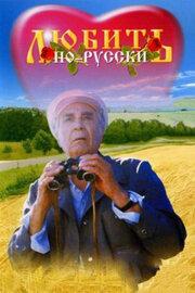 Смотреть онлайн Любить по-русски
