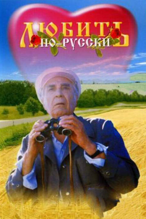 Кино по русски 6 фотография