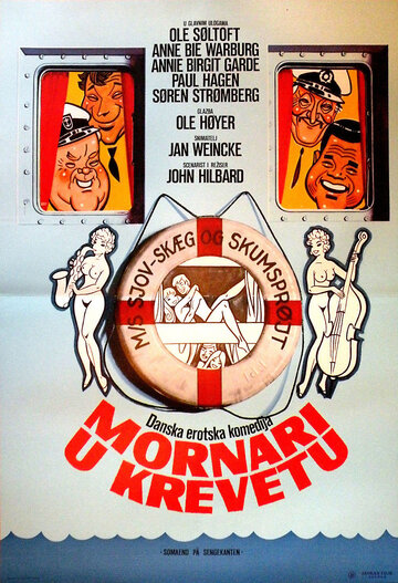 Матрос в постели (1976)