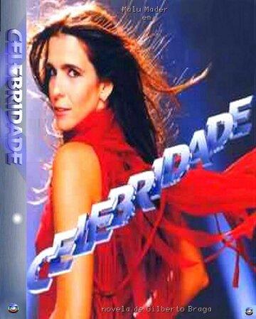Знаменитость (2003)