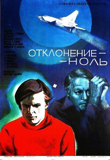 Отклонение — ноль (1978)