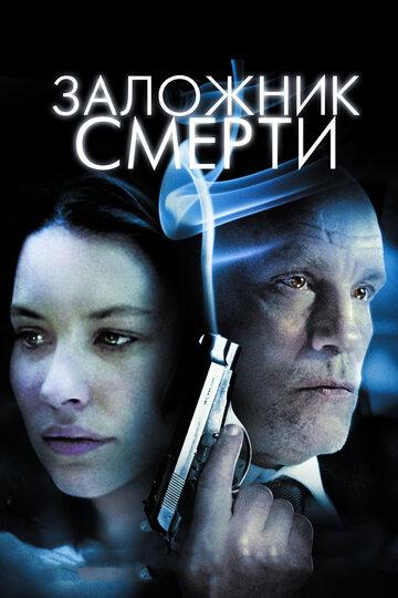 Заложник смерти (2008) смотреть онлайн HD720p в хорошем качестве бесплатно
