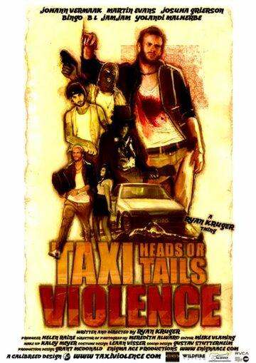 Taxi violence dsc_0441 (sean brand)