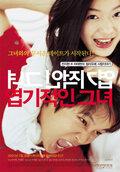 Дрянная девчонка (2001)