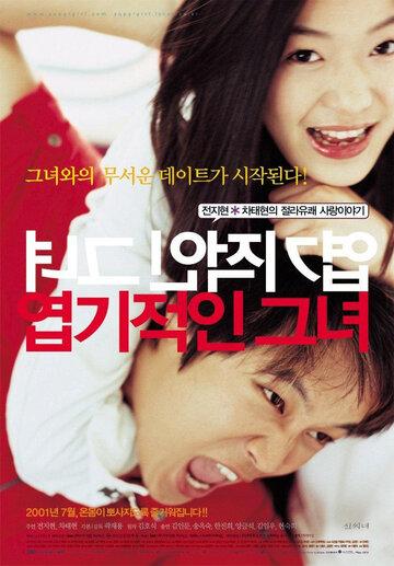 Дрянная девчонка (2001) полный фильм онлайн