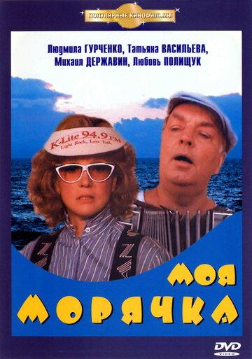 Моя морячка (1990) — отзывы и рейтинг фильма