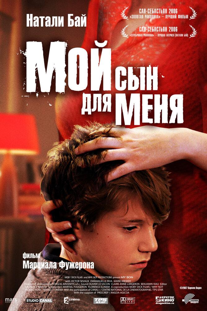 Описания фиьма у сына чуства к матерю и у них роман фильм 0 фотография