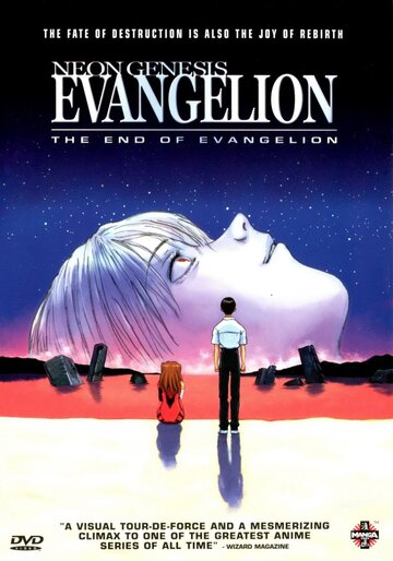 Конец Евангелиона / The End of Evangelion  [1997]