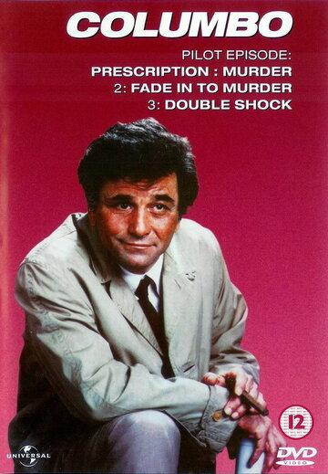 Коломбо: Предписание – убийство (Prescription: Murder)