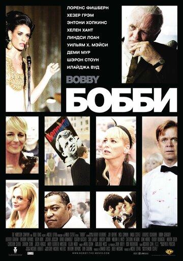 Фильм Бобби