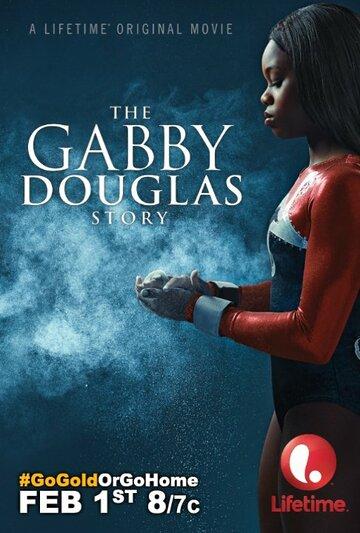 ������� �������� ������ (The Gabby Douglas Story)