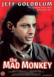 Смотреть онлайн Сон безумной обезьяны