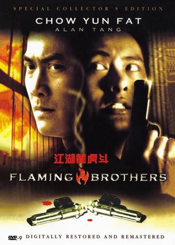 Скачать дораму Огненные братья Gong woo lung foo dau