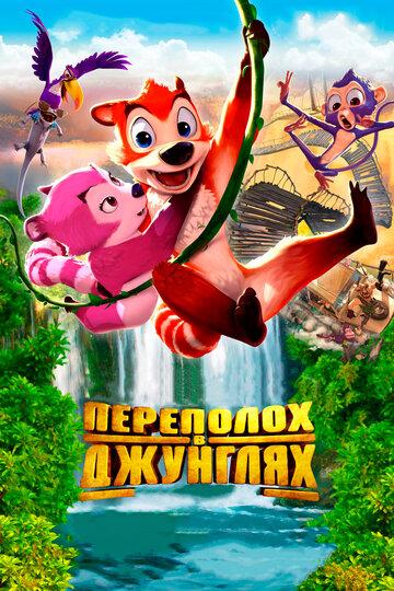 скачать фильм Переполох в джунглях