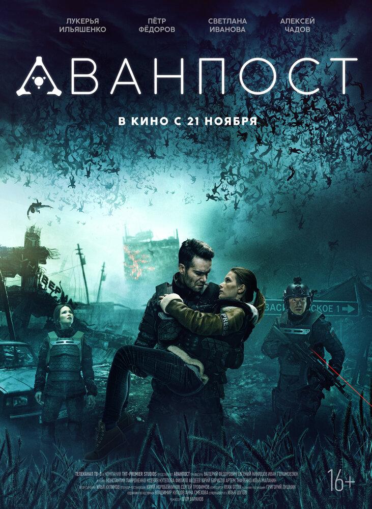 Аванпост (2019)