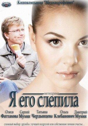 Я его слепила (2012)