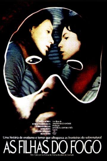 Дочери огня (1978)