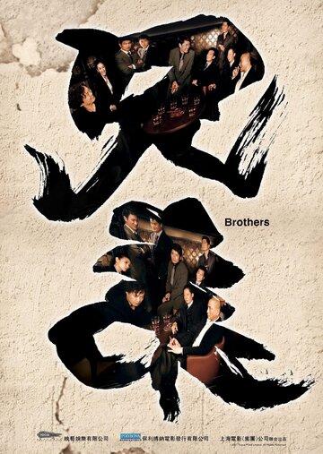 Братья (2007)