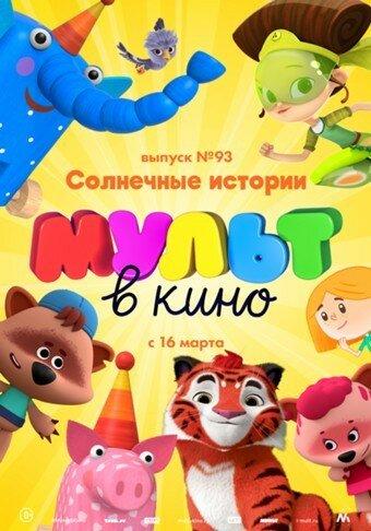 МУЛЬТ в кино. Выпуск № 93. Солнечные истории