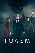 Голем (The Limehouse Golem)